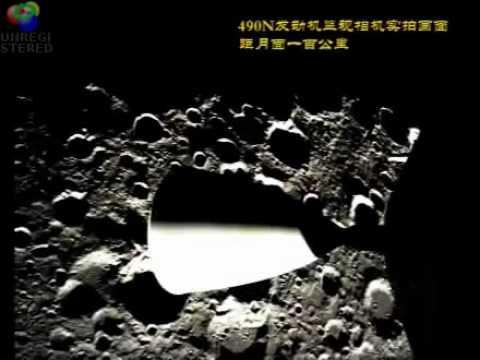 Chang'E 2 first orbit trim maneuver