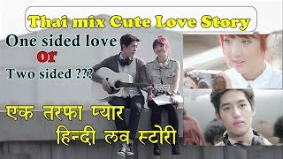 Thai Mix Cute Love Story One Sided Love Or Two Sided Video Download