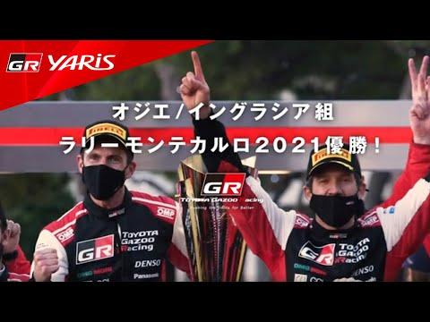 WRC 2021 開幕戦のラリーモンテカルロ TOYOTA GazooRacingの活躍をまとめたハイライト動画