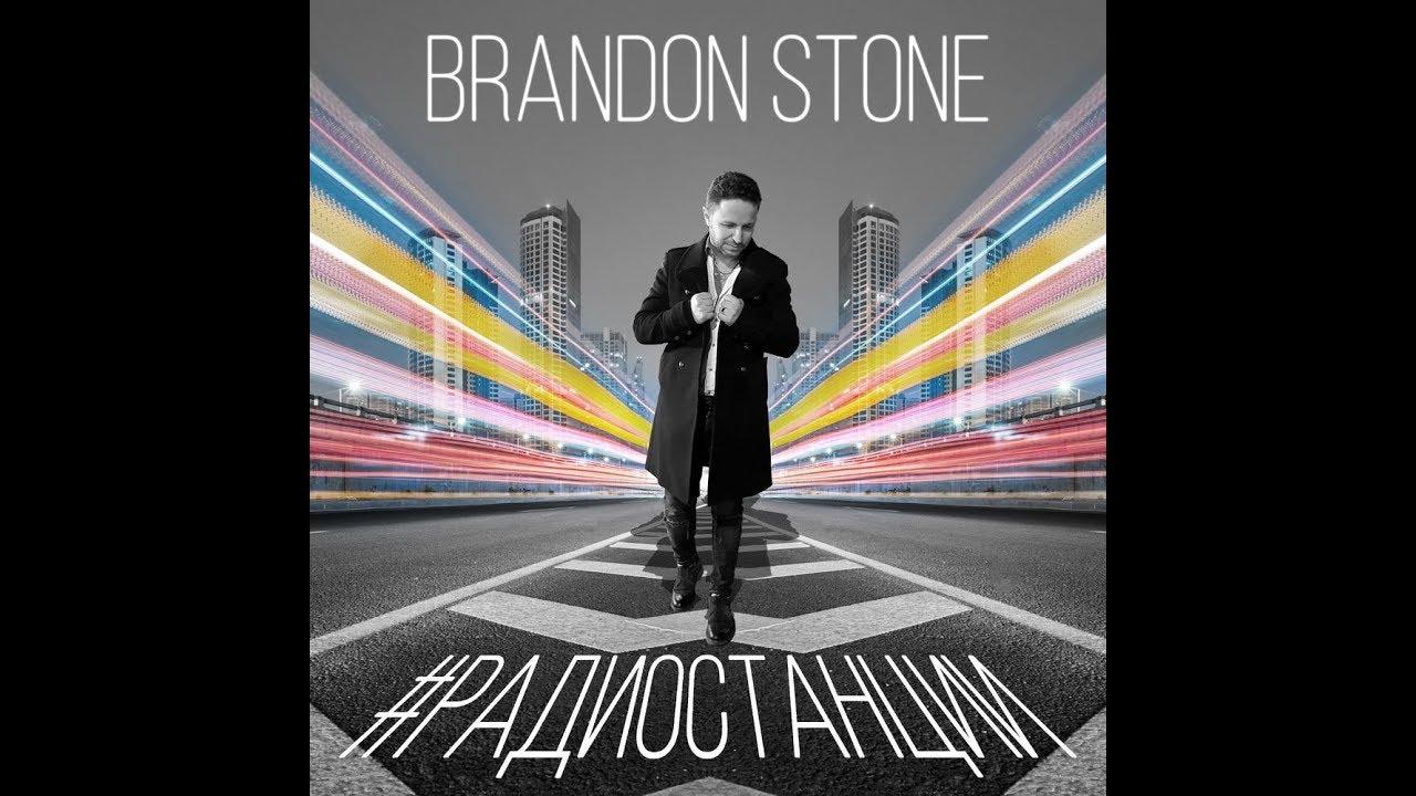 Brandon Stone — Радиостанции