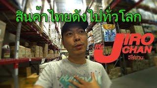 VLOG 20:สินค้าไทยดังไปทั่วโลก