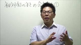 初対面の方との会話術① - YouTube