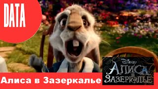 Алиса в Зазеркалье анонс (дата выхода)