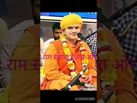 राम सहारा है तेरा