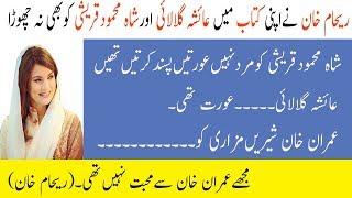 reham khan urdu book pdf