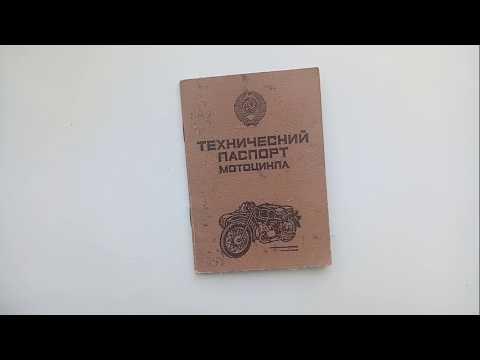 Мотоцикл Урал с пробегом 1300. Документы старого образца.