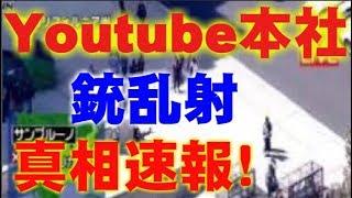 【速報】YouTube本社、襲撃される!犯人の女、銃撃の真相!