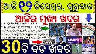 India Wins T20 Series against Westindies | For PM Kishan Yojana Aadhaar Mandatory