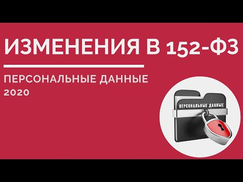 ИЗМЕНЕНИЯ В 152-ФЗ / персональные данные (2020)