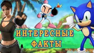 Интересные Факты #2 - The Last of Us - GTA 4 – Bomberman - Lara Croft - Sonic 3 - Michael Jackson