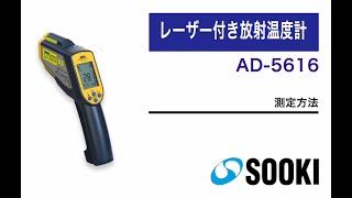 赤外線放射温度計 AD-5616