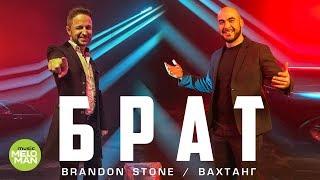 Брендон Стоун & Вахтанг  - Брат (Official Audio 2018)