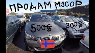 Я ЭМИГРАНТ №11 Утилизация автомобилей в Норвегии. Лучший автомобиль за 1000 евро