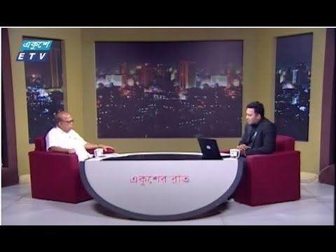 Ekusher Rat || বিষয়: করোনাকালে অফিস আদালত || 09 August 2020 || ETV Talk Show