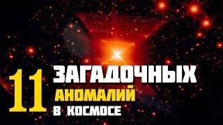10  загадочных АНОМАЛИЙ В КОСМОСЕ