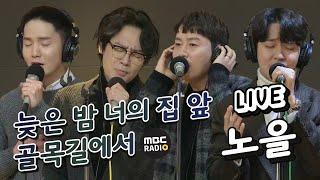 [LIVE] 노을 (Noel) - 늦은 밤 너의 집 앞 골목길에서(Late Night) / 정오의 희망곡 김신영입니다