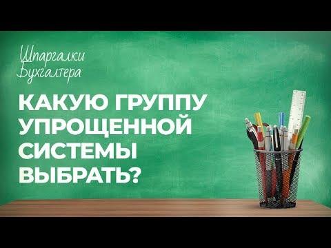 Шпаргалки бухгалтера - Какую группу упрощенной системы выбрать?