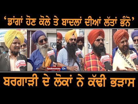 Bargadi victims call for teaching Badals a lesson