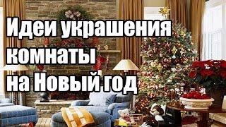 Идеи украшения комнаты на Новый год | ДОМ ДИЗАЙН ИНТЕРЬЕР