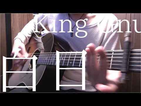"【TAB】King Gnu「白日」アコギでロックしてみた  ""Hakujitsu"" On Guitar By Osamuraisan"