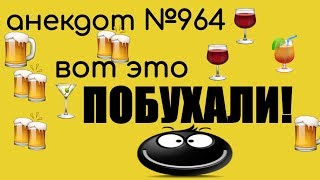 Анекдот №964. Проснулся после пьянки и ошалел!!!