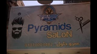"""عمرو """"زملكاوي"""" غيّر يافطة المحل لـ""""صالون بيراميدز"""