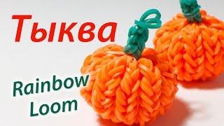 ТЫКВА к празднику Halloween из Rainbow Loom Bands. Урок 85