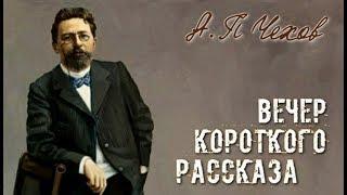 Вечер короткого рассказа | Антон Павлович Чехов (аудиокнига)