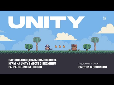 Курс по разработке 2D-платформера на Unity от школы XYZ