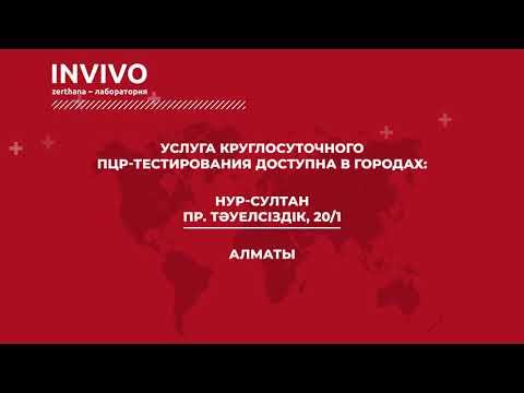 КРУГЛОСУТОЧНЫЙ ПЦР-ТЕСТ В INVIVO!