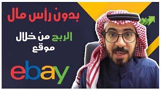 الربح من خلال موقع ايباي Ebay.com