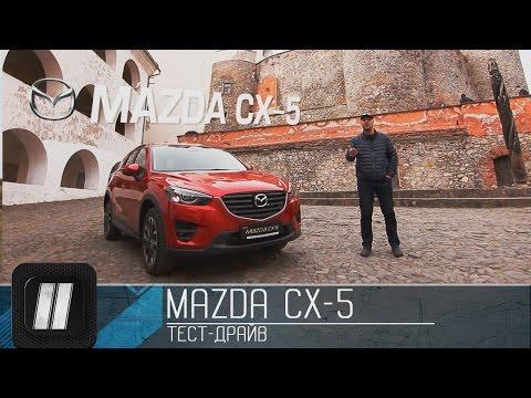 Mazda  Cx5 Паркетник класса J - тест-драйв 2