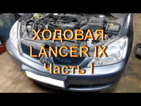 Lancer IX - Работы по ходовой