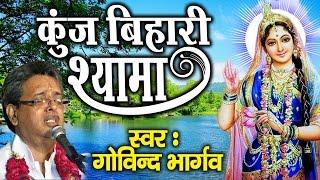 Jay Shri Radhey  Kunj Bihari Shyama  Govind Bhargav