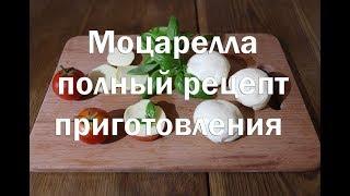 Моцарелла , итальянский плавленый сыр   Полный рецепт приготовления с дегустацией