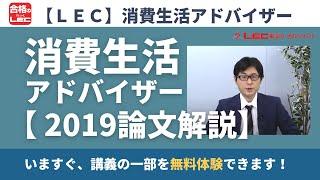 論文対策講座の【2019年度過去問解説】の一部を無料体験!