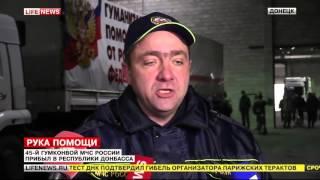 45-й гумконвой прибыл в ДНР
