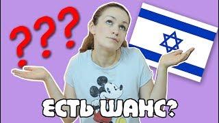 Какие у ТЕБЯ ШАНСЫ найти работу по профессии в Израиле!?