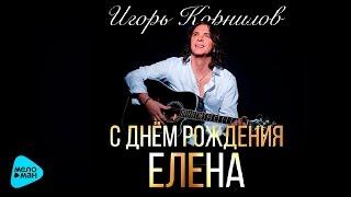 Игорь Корнилов   С Днём Рождения, Елена! (Official Audio 2016)