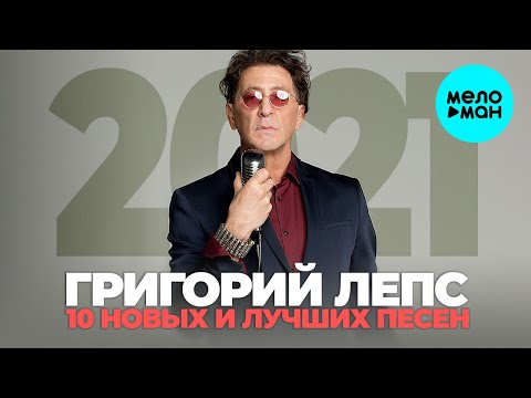 Григорий Лепс - 10 новых и лучших песен (2021) 12+