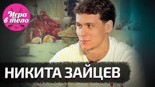 Никита Зайцев — о 700 миллионах от ЦСКА, драках и деградации в КХЛ