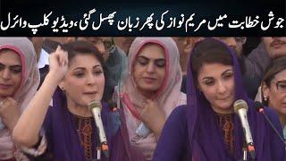 Maryam Nawaz Sharif Funny Bongi Gone Viral   PDM Mariam Latest Funny Moments Clip   Azaad News