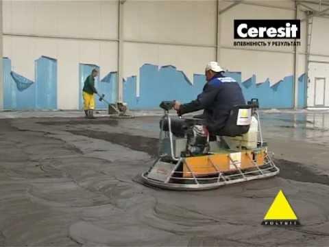 Промышленные Бетонные полы. Укладка бетонных полов (топпинг пол). Устройство/Заливка бетонных полов