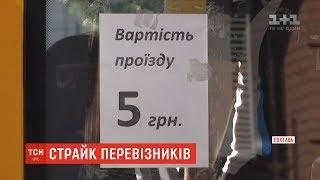 Міська влада Полтави погодилась підняти ціну на проїзд