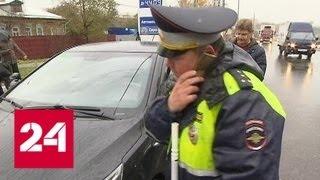 ГИБДД планирует свести смертность на дорогах к нулю - Россия 24