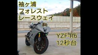 20181208 10:30枠 袖ヶ浦フォレストレースウェイ YZF-R6