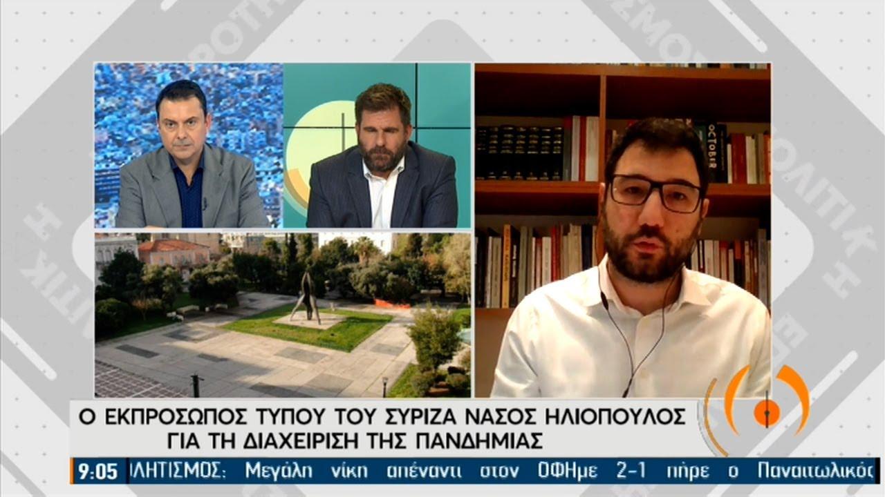 Ηλιόπουλος: Τα μέτρα δεν μπορούν να αποδώσουν αν δεν υπάρξει στήριξη του ΕΣΥ | 04/01/2021 | ΕΡΤ