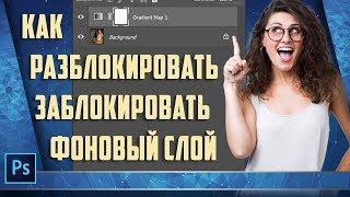 Как заблокировать и разблокировать фоновый слой