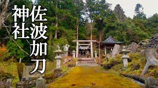 Sawakato Shrine : Worshiping a Rural Shinto Shrine of Japan.