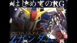 【はじめてのRG】RG Zガンダム制作記②【Make A Zeta Gundam's Plastic Model】